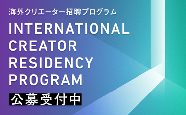 Open Call for the International Creator Residency Program 2020 [Closed]